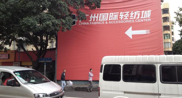 Guangzhou Zhongda Fabric Market